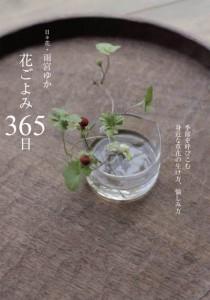 61578_花ごよみ365日_high-2
